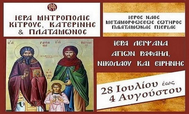 Αποτέλεσμα εικόνας για Στον Πλαταμώνα τα Λείψανα των Αγίων Ραφαήλ, Νικολάου και Ειρήνης